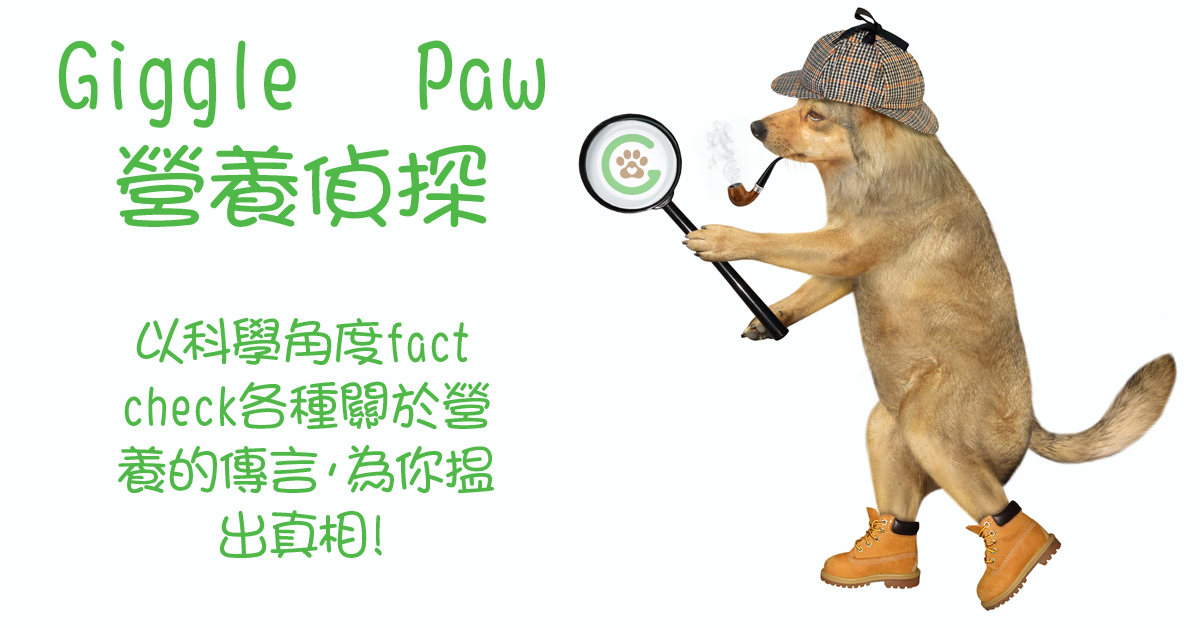 Giggle Paw營養偵探