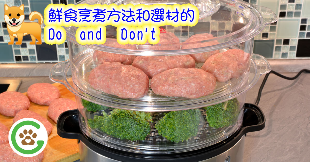 鮮食烹煮方法和選材的Do and Don't