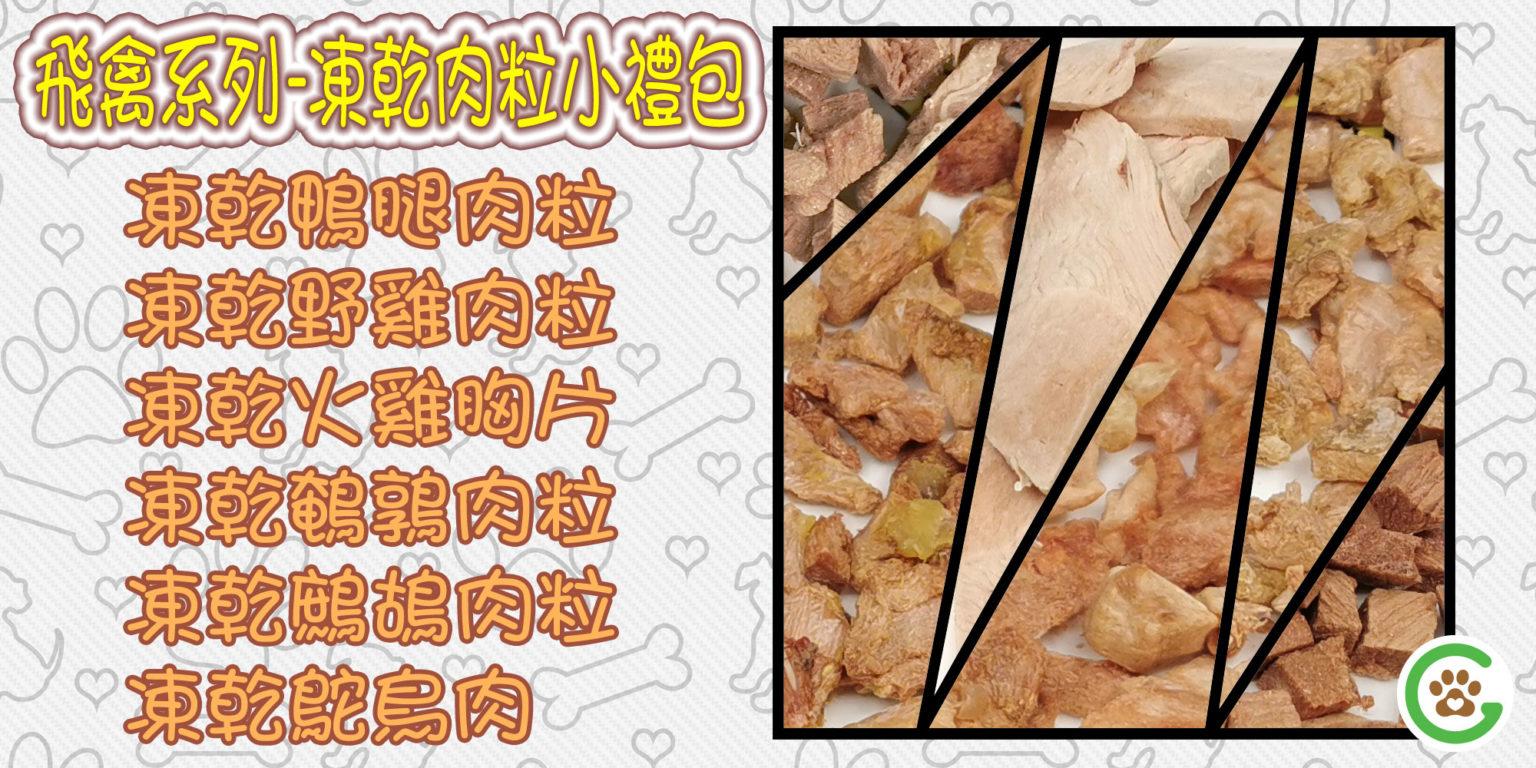 飛禽系列-凍乾肉粒小禮包