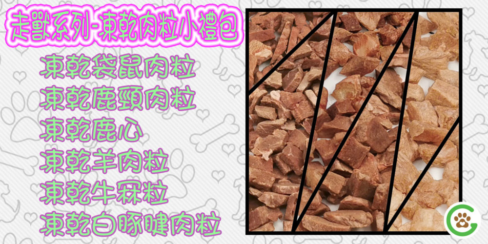 走獸系列-凍乾肉粒小禮包